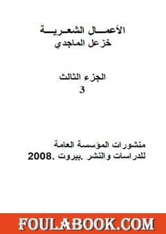 الأعمال الشعرية الكاملة لخزعل الماجدي - الجزء الثالث
