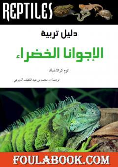 دليل تربية الإجوانا الخضراء