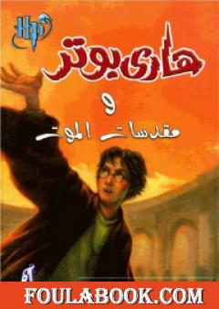 هاري بوتر ومقدسات الموت - هاري بوتر 7
