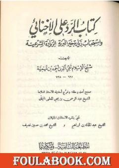 كتاب الرد على الإخنائي - نسخة قديمة ونادرة