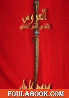 العروس: قاتلة من العصر العثماني