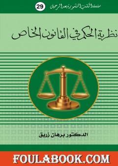 نظرية الحكم في القانون الخاص