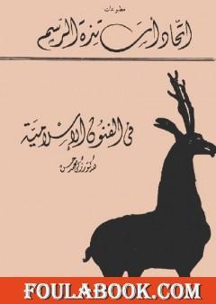 في الفنون الإسلامية - نسخة أخرى