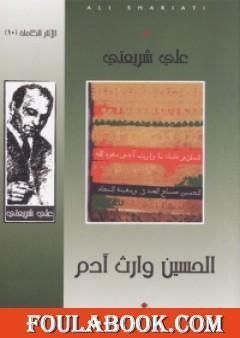 الحسين وارث آدم - الآثار الكاملة