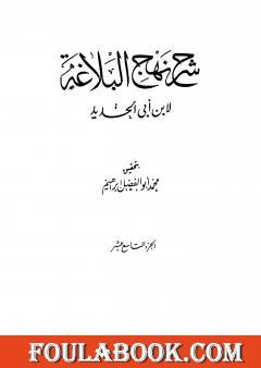 شرح نهج البلاغة - ج19 - ج20: تحقيق محمد أبو الفضل إبراهيم