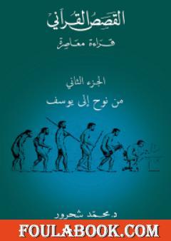 القصص القرآني: قراءة معاصرة - من نوح إلى يوسف - الجزء الثاني