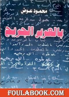 بالعربي الجريح