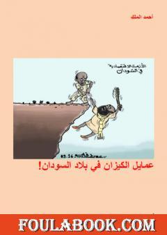 عمايل الكيزان في بلاد السودان