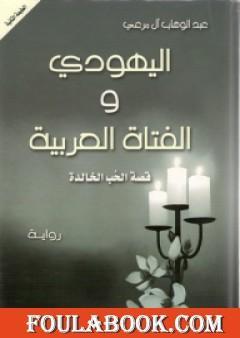 اليهودي والفتاة العربية