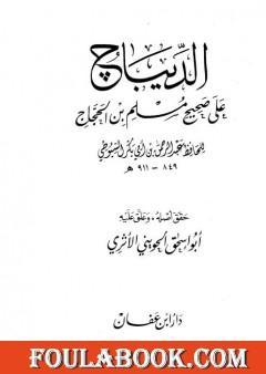 الديباج على صحيح مسلم بن الحجاج - مجلد 1