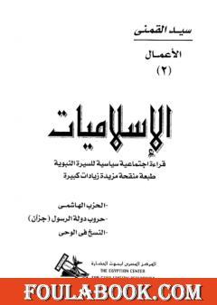 الإسلاميات قراءة اجتماعية سياسية للسيرة النبوية