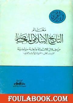 معالم التاريخ الإسلامي المعاصر من خلال ثلاثمائة وثيقة سياسية ظهرت خلال القرن الرابع عشر الهجري