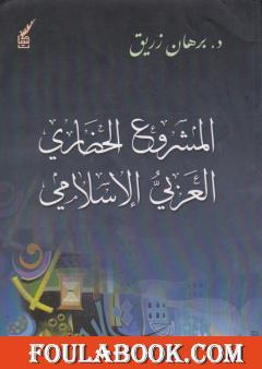 المشروع الحضاري العربي اإسلامي