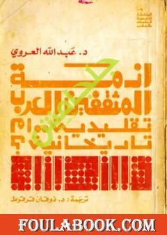 أزمة المثقفين العرب تقليدية أم تاريخانية ؟