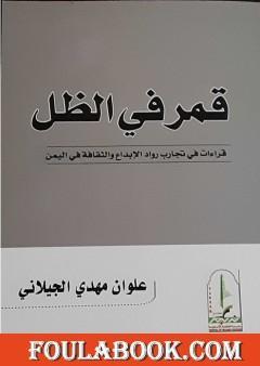 قمر في الظل: قراءات في تجارب رواد الإبداع والثقافة في اليمن