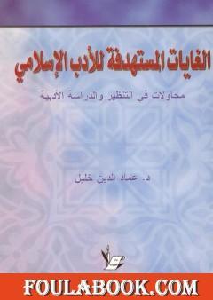 الغايات المستهدفة للأدب الإسلامي