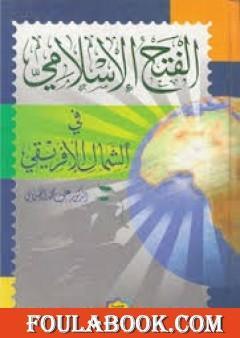 الفتح الإسلامي في الشمال الإفريفي