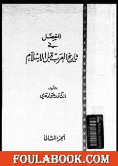 المفصل في تاريخ العرب قبل الإسلام - الجزء الثاني