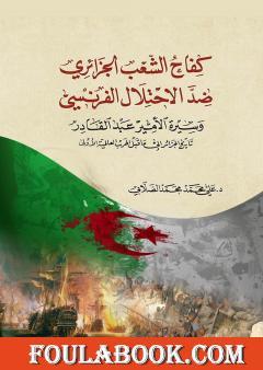 كفاح الشعب الجزائري ضد الاحتلال الفرنسي