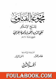 مجموع فتاوى شيخ الإسلام أحمد بن تيمية - المجلد الثاني: توحيد الربوبية