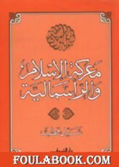 معركة الإسلام والرأسمالية