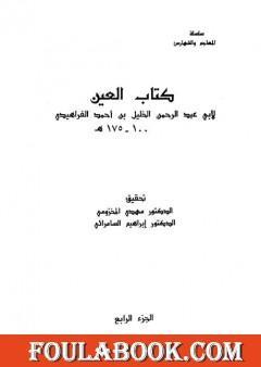 العين - المجلد الرابع