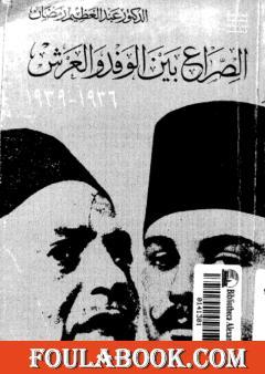 الصراع بين الوفد والعرش 1936-1939