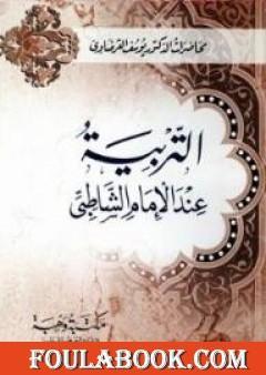 التربية عند الإمام الشاطبي