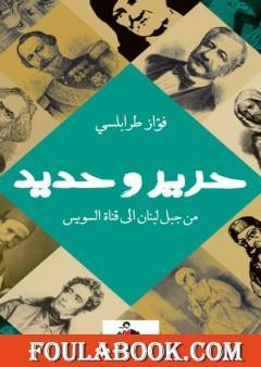 حرير وحديد - من جبل لبنان إلي قناة السويس