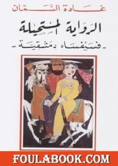 الرواية المستحيلة - فسيفساء دمشقية