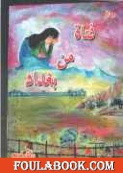 فتاة من بغداد