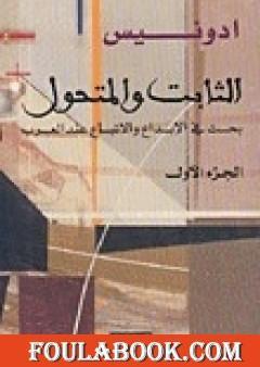 الثابت و المتحول الجزء الأول الأصول الثابت و المتحول بحث في الاتباع والإبداع عند العرب