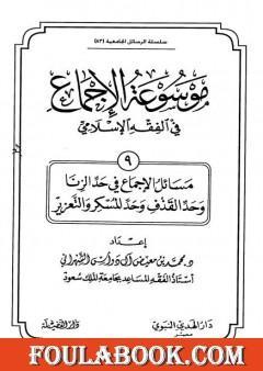 موسوعة الإجماع في الفقه الإسلامي - الجزء التاسع: حد الزنا وحد القذف وحد المسكر والتعزير
