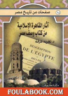 آثار القاهرة الإسلامية من كتاب وصف مصر