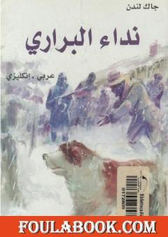 نداء البراري : عربي - إنكليزي