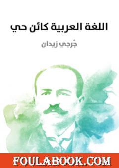 اللغة العربية كائن حي