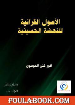 الأصول القرآنية للنهضة الحسينية