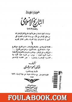 موسوعة التاريخ الإسلامي - الجزء الأول