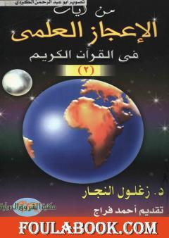 من آيات الإعجاز العلمي في القرآن الكريم - الجزء الثاني