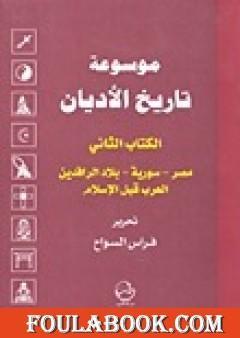 الكتاب الثاني: مصر-سورية-بلاد الرافدين-العرب قبل الإسلام