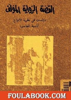 القصة، الرواية، المؤلف - دراسات في نظرية الأنواع الأدبية المعاصرة