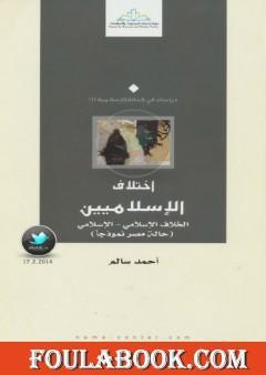إختلاف الإسلاميين الخلاف الإسلامي – الإسلامي: حالة مصر نموذجا