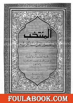 مقدمة المنتخب في تفسير القرآن الكريم