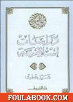 دراسات إسلامية