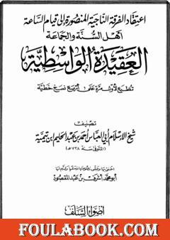 العقيدة الواسطية لشيخ الإسلام ابن تيمية - ت: عبدالمقصود