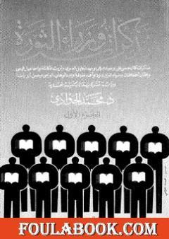 أهل الثقة وأهل الخبرة: مذكرات وزراء الثورة ج1