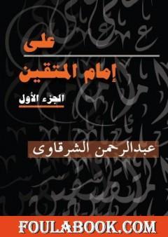 علي إمام المتقين - الجزء الأول