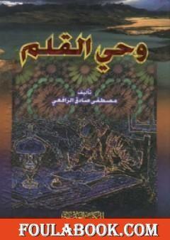 وحي القلم المجلد الثاني