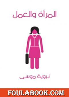 المرأة والعمل