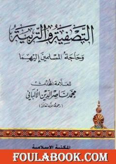 التصفية والتربية وحاجة المسلمين إليهما